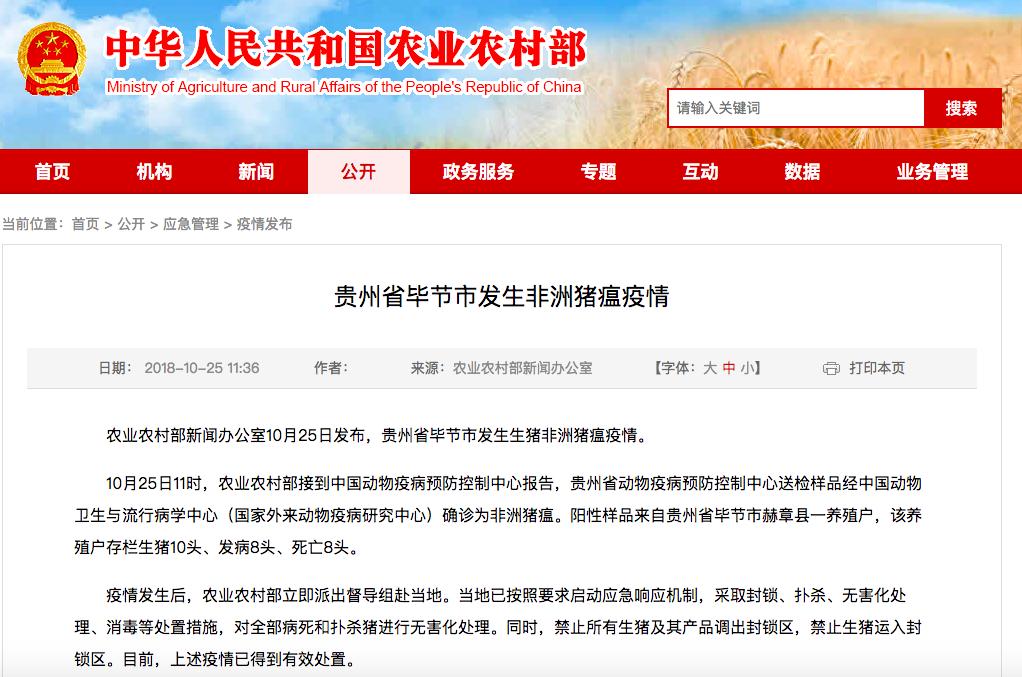 贵州毕节市发生非洲猪瘟疫情 死亡8头猪