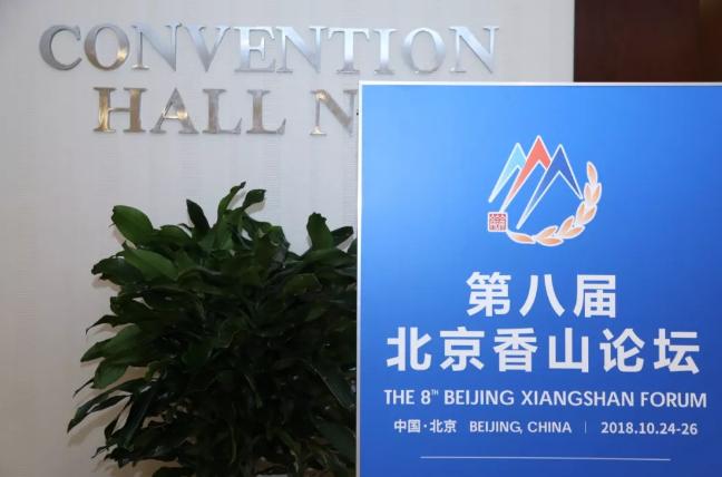 侠客岛:北京香山论坛上的一场隐形交锋