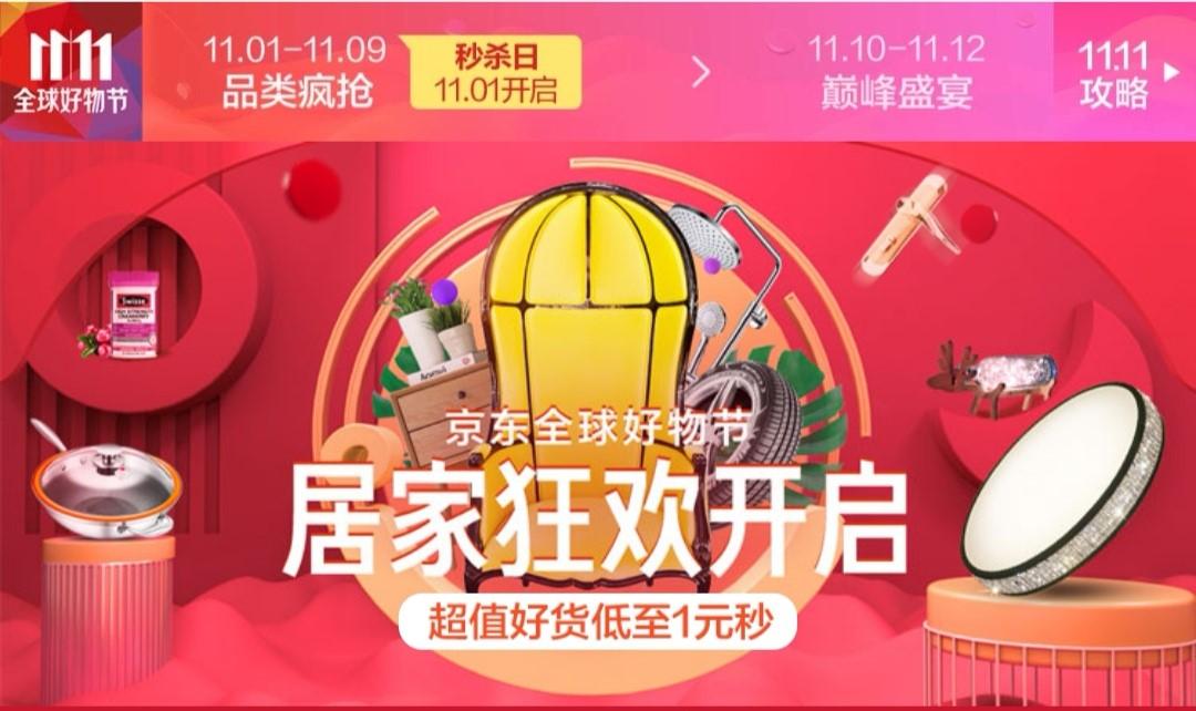 """家装betway必威登录销售额同比218% 京东1111""""全球好物节""""1小时居家战报出炉"""