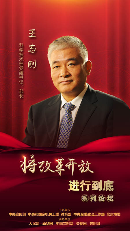 科学技术部党组书记、部长王志刚