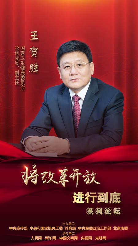 国家卫生健康委员会党组成员、副主任王贺胜