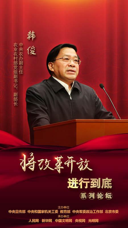 中央农办副主任,农业农村部党组副书记、副部长韩俊