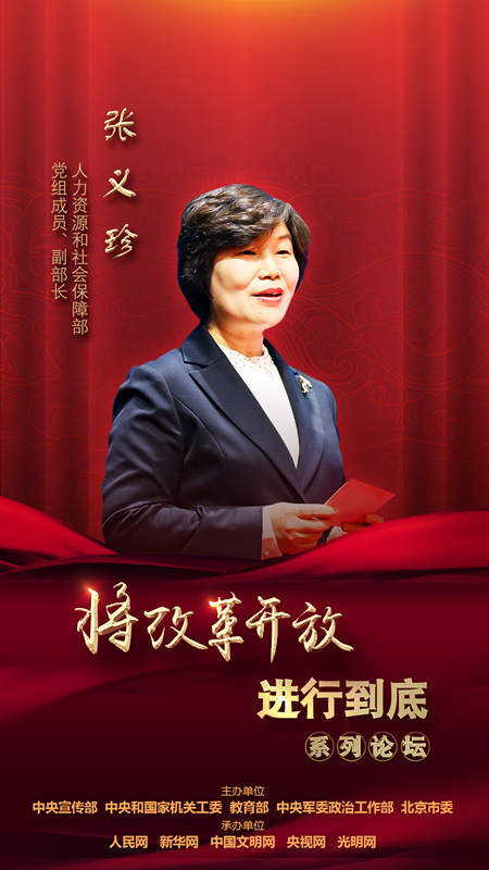 人力资源和社会保障部党组成员、副部长张义珍