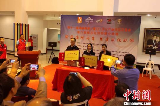 """两岸文博会促体育文化传播聚焦""""共建文化旅游"""""""