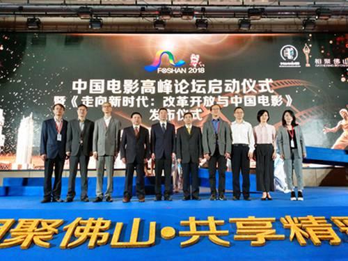 中国电影高峰论坛在佛山盛大开幕1.jpg