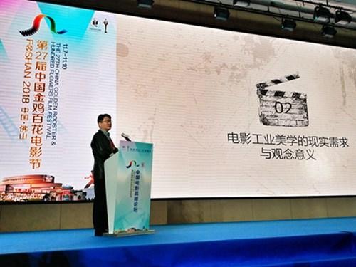 中国电影高峰论坛在佛山盛大开幕2.jpg