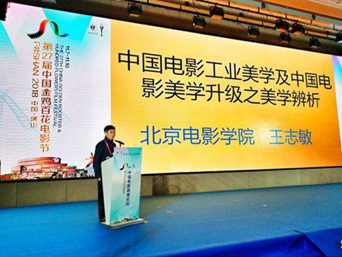 中国电影高峰论坛在佛山盛大开幕3.jpg