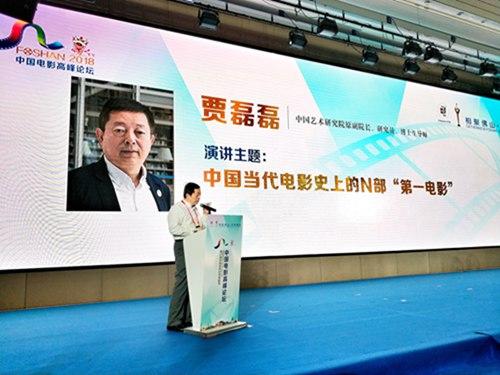 中国电影高峰论坛在佛山盛大开幕4.jpg