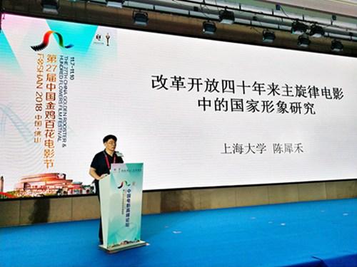 中国电影高峰论坛在佛山盛大开幕5.jpg