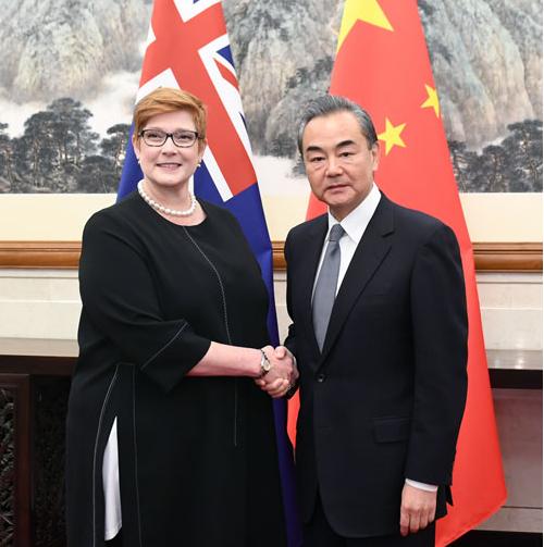 """此次中澳外长对话,被澳媒形容为""""全面、坦率"""""""