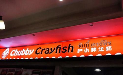 沪上小龙虾登录曼谷,口味多到震惊泰国人1.jpg