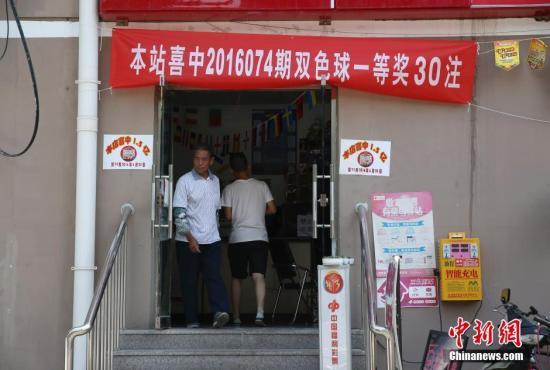 资料图:北京一家彩票站(图源:中新网).jpg
