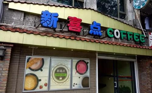 蓬江河畔,墟街情怀,一家独具匠心的私房菜馆1.jpg