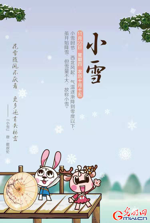 【网络中国节】二十四节气:一分钟带你了解小雪