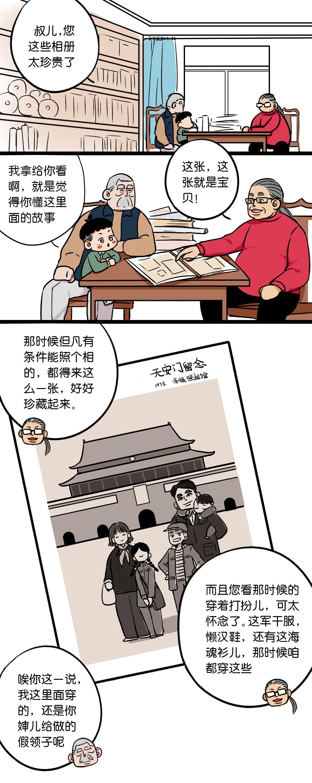 11.30 杨大大话家规漫画1.jpg