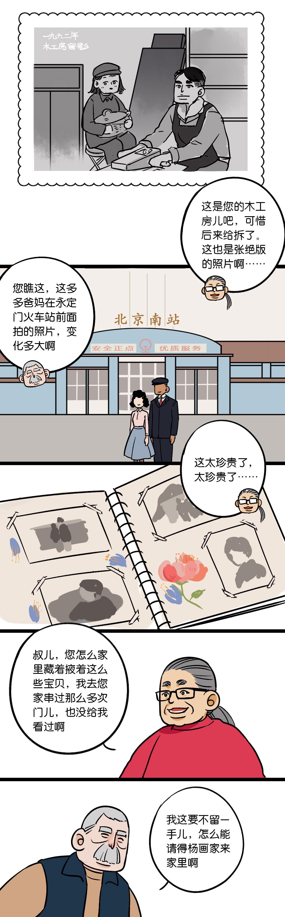 11.30 杨大大话家规漫画2.jpg
