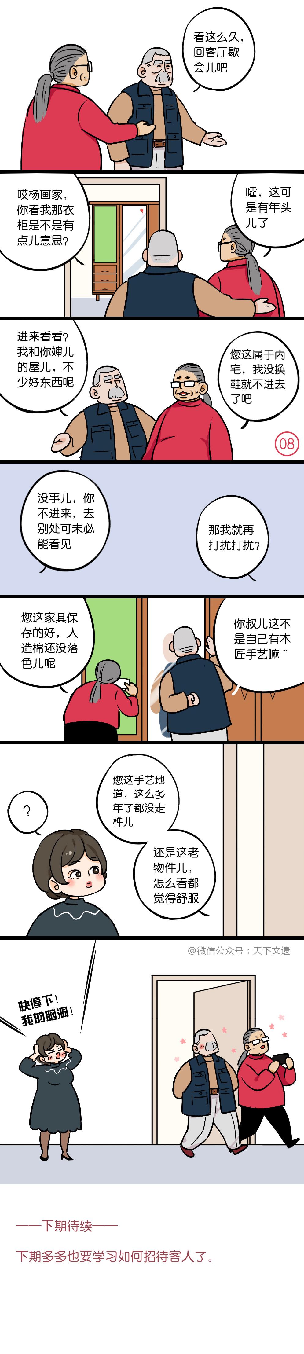 11.30 杨大大话家规漫画5.jpg