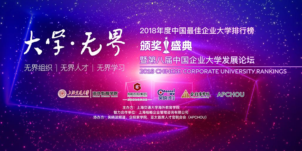中国企业大学排行榜_大学·无界2018中国最佳企业大学排行榜即将揭