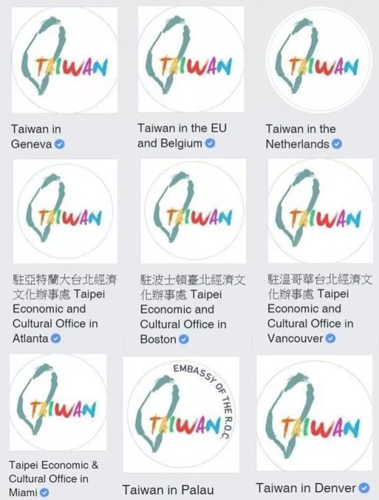 """台媒称台当局拟对各办事处的社交网站账号进行""""更名""""。来源:台湾""""中央社"""""""