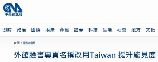"""台媒称此次""""更名""""是为了提升所谓""""能见度""""。来源:台湾""""中央社"""""""