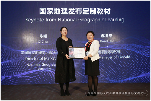 学而思国际与美国国家地理学习合作订制教材发布.jpg