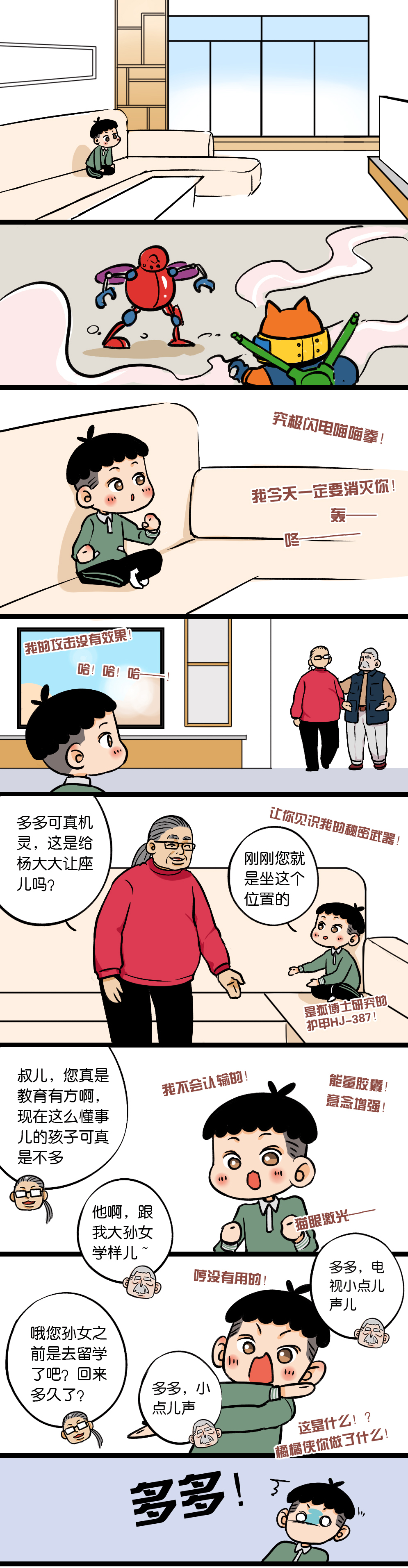 杨大大话家规第三期漫画定稿1.jpg
