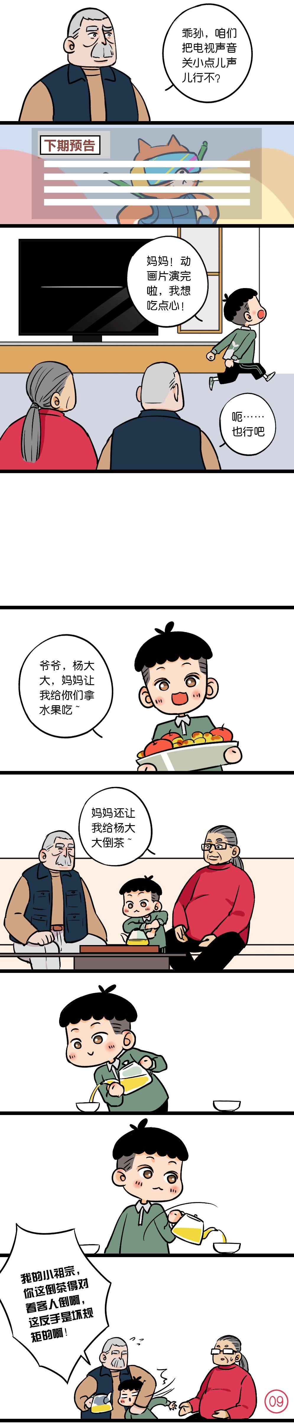 杨大大话家规第三期漫画定稿2.jpg
