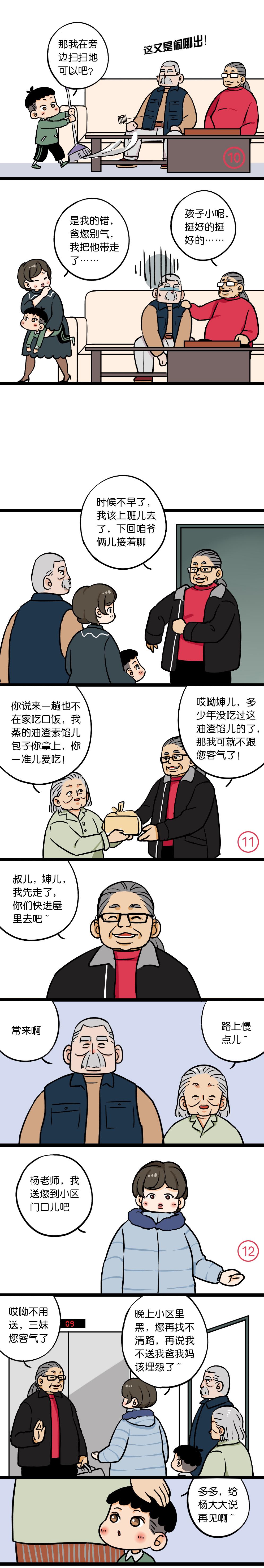 杨大大话家规第三期漫画定稿3.jpg