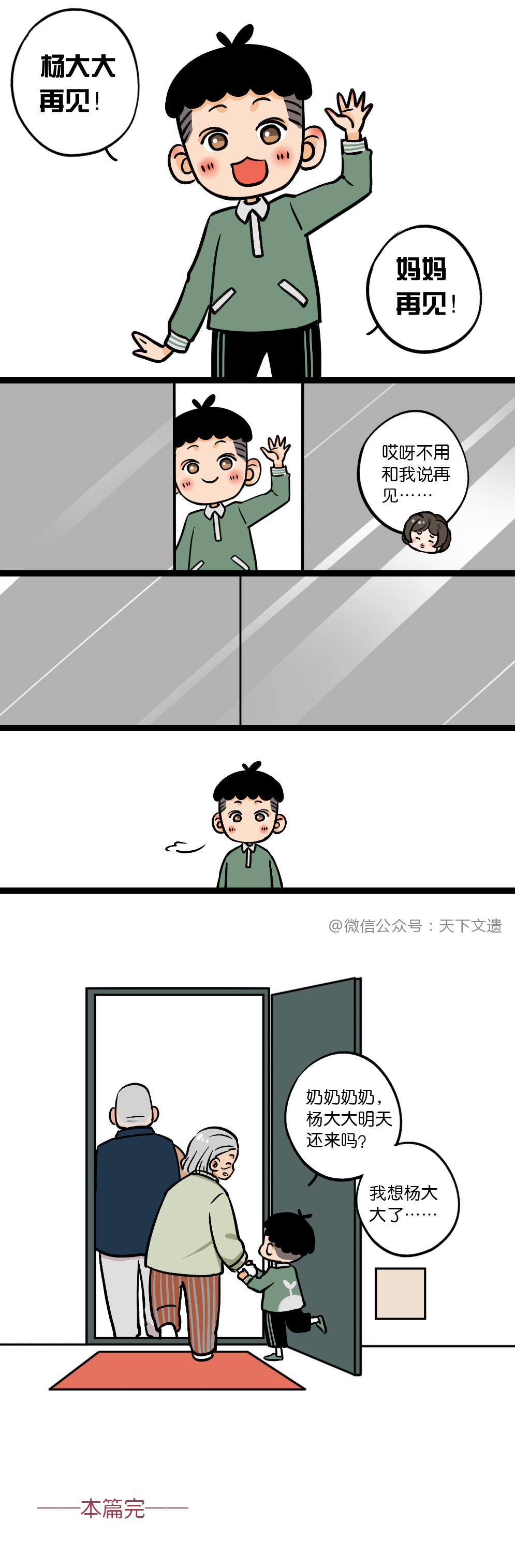 杨大大话家规第三期漫画定稿4.jpg