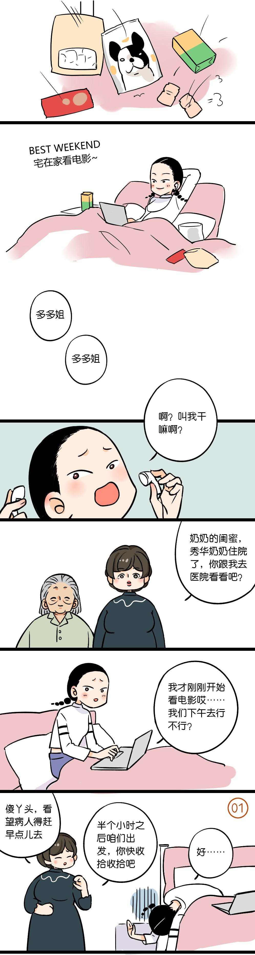 漫画杨大大话家规01.jpg