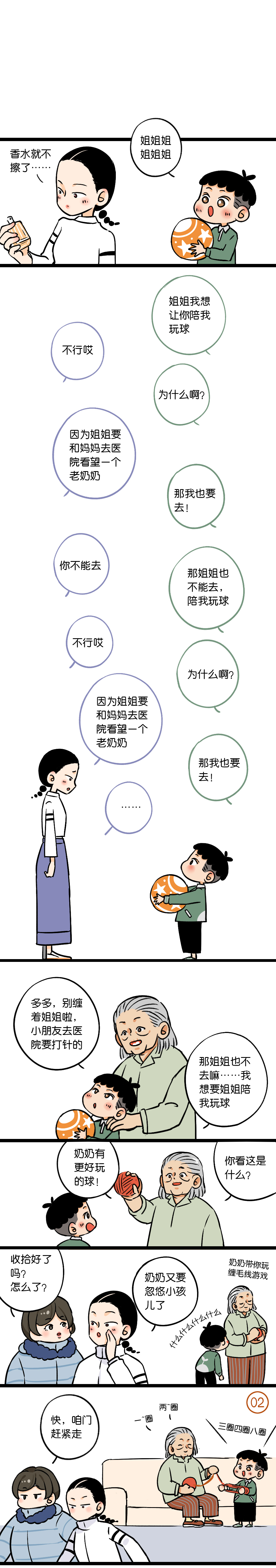 漫画杨大大话家规02.jpg