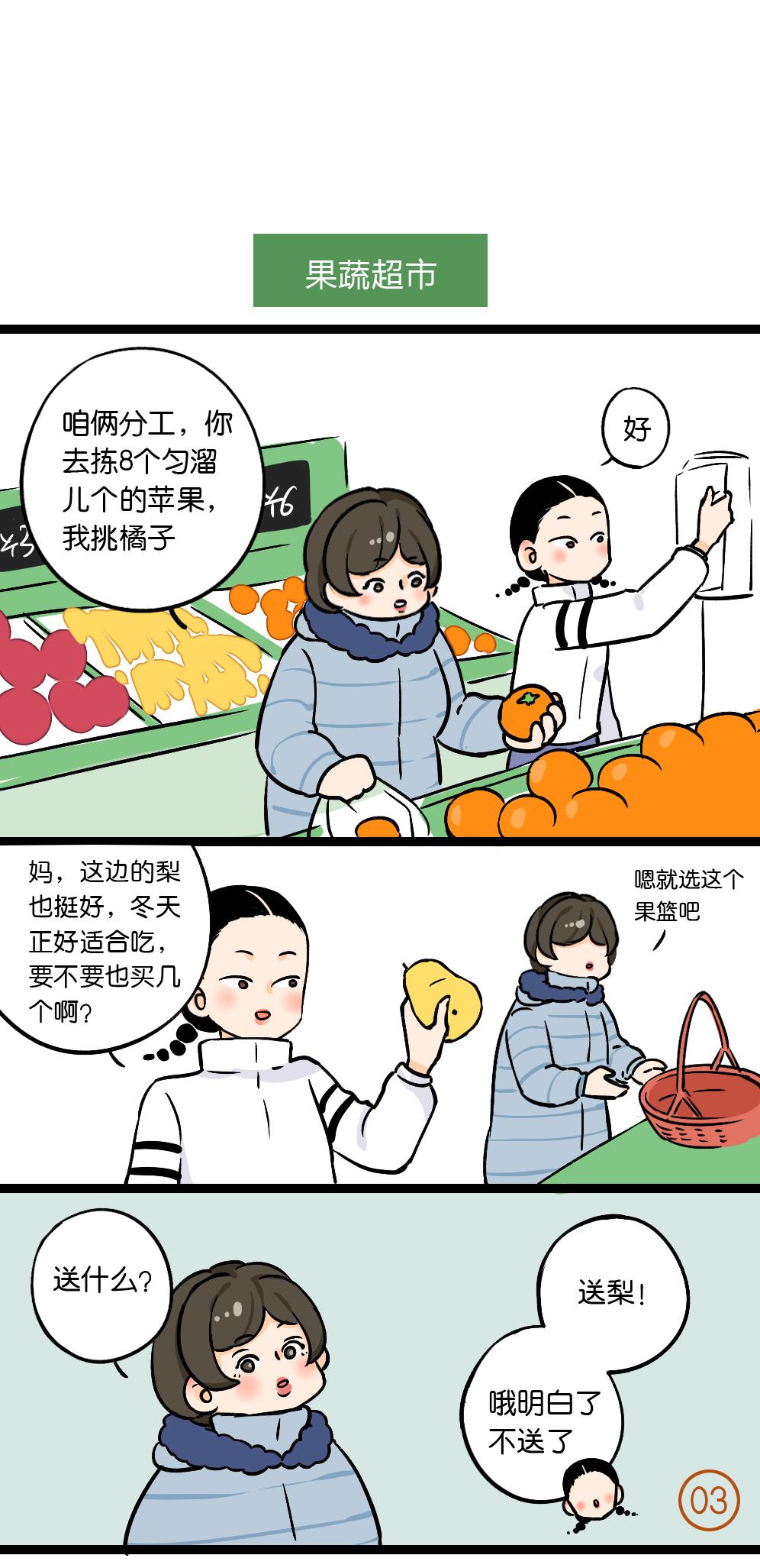 漫画杨大大话家规03.jpg