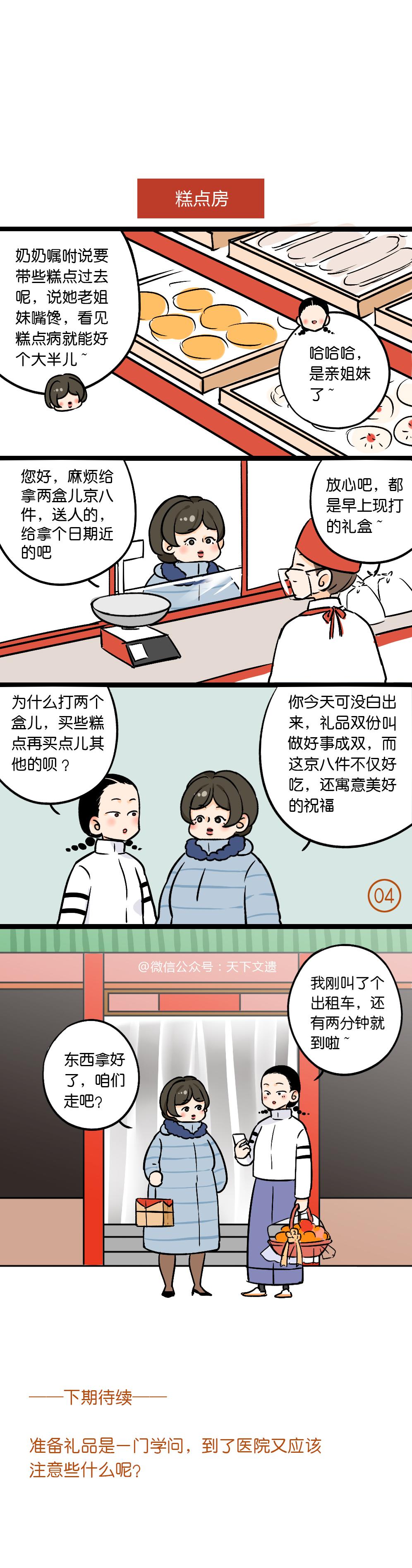 漫画杨大大话家规04.jpg