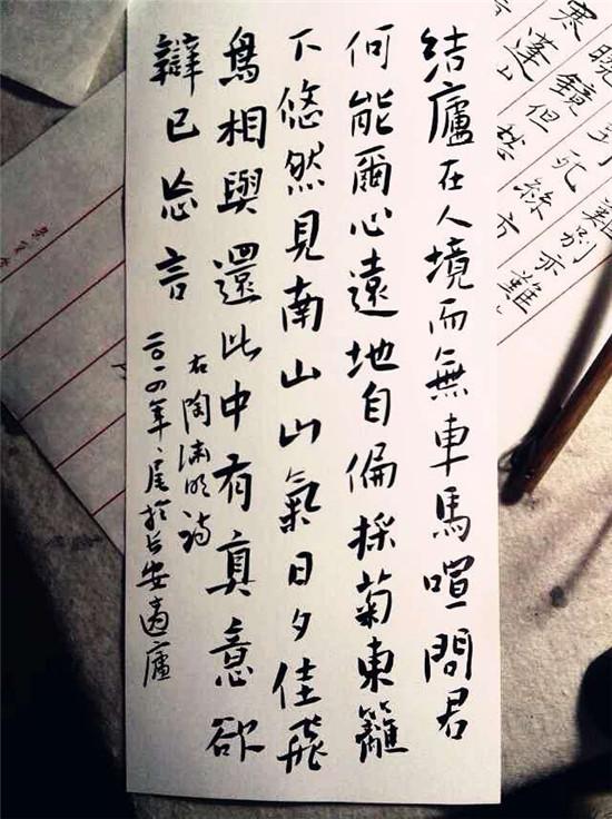 日课 陶渊明诗 (1).jpg