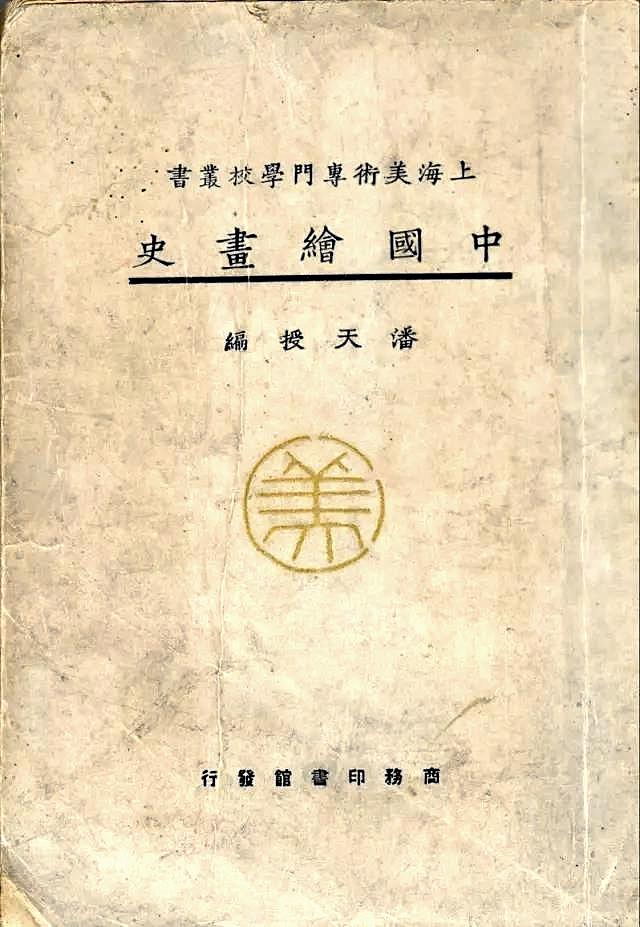 1926年潘天寿著《中国绘画史》.JPG