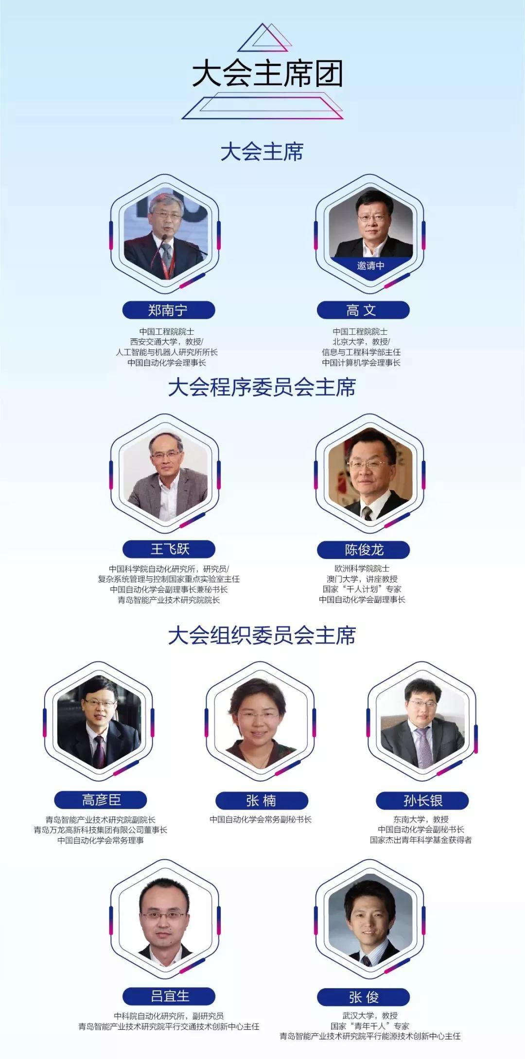 八大领域的技术创新,行业应用和社会资本等多个维度,交流智能产业发展