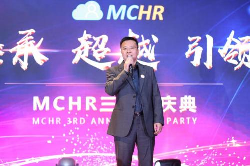 MCHR董事长李秾:创造历史 三年成为行业白马