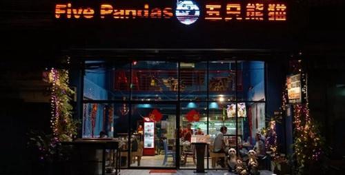 你以为五只熊猫只是一家火锅店?那就错了1.jpg