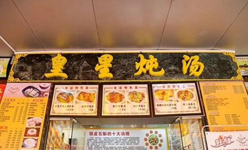 在这间炖汤店可以寻找到家的味道!1.jpg