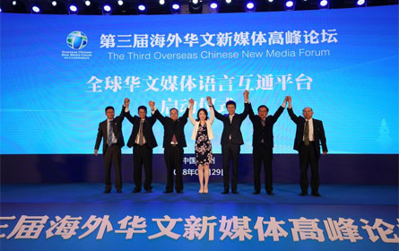 第三届海外华文新媒体高峰论坛
