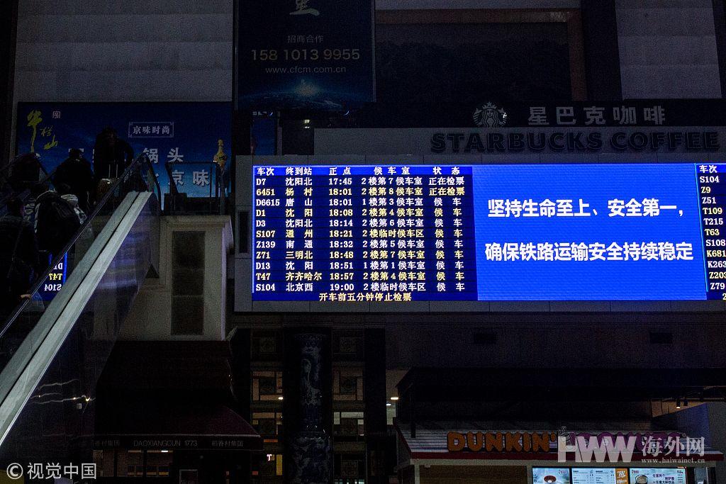 告别短途老式绿皮车 北京始发绿皮车仅剩三对