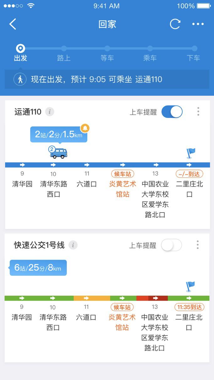 """提升公交出行体验,""""车来了 """"助力城市通勤族智慧出行"""