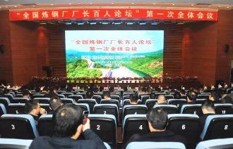 天地炼钢厂厂长百人论坛第一次通通集会召开