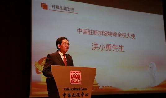 """""""狮城看中国40年巨变""""系列讲座在新加坡落幕"""