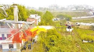 重庆:喷火清障无人机投用