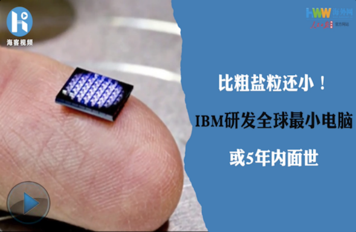 IBM研发全球最小电脑 或5年内面世