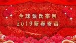全球甄氏宗親2019新春寄語