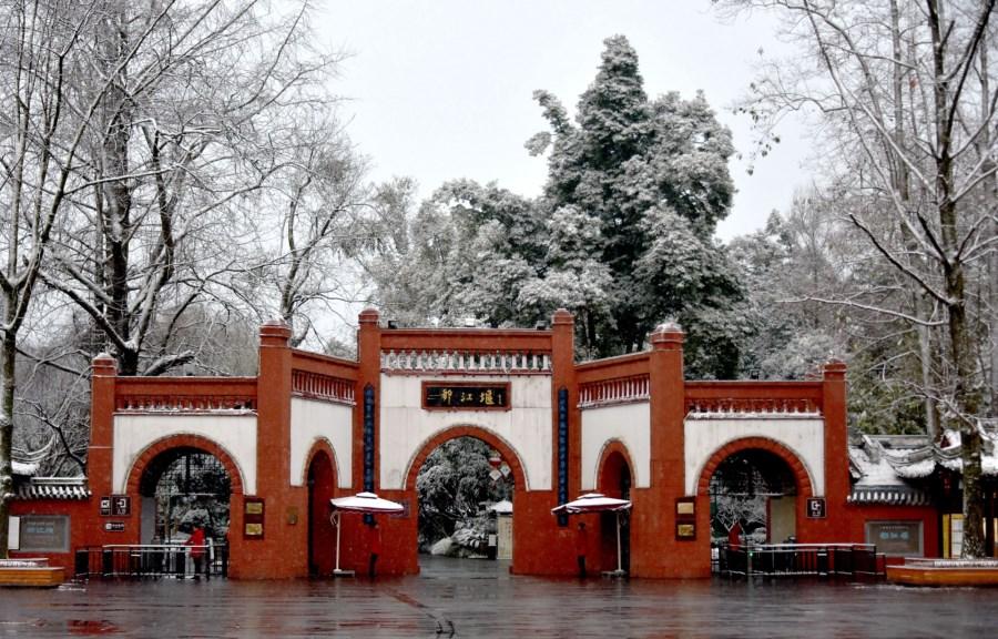 雪后都江堰景区