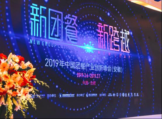 2019团餐产业峰会落地安徽 禧云承办