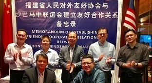 福建和马来西亚沙巴州将进一步深化合作